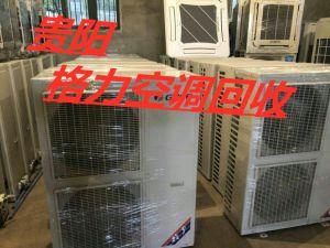 贵阳格力空调回收电话,贵阳格力空调回收服务中心